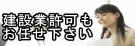 札幌建設業許可申請・更新・変更.jp