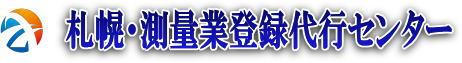 測量業登録、更新、変更のお申込み | 札幌測量業登録、更新代行センター