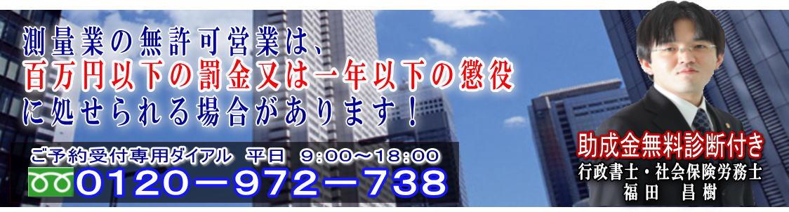 札幌測量業登録、更新代行センター